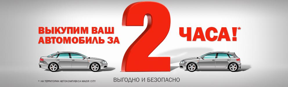 d2f4b8d555f3 Выкупим Ваш автомобиль за 2 часа   Major Expert — автомобили с ...