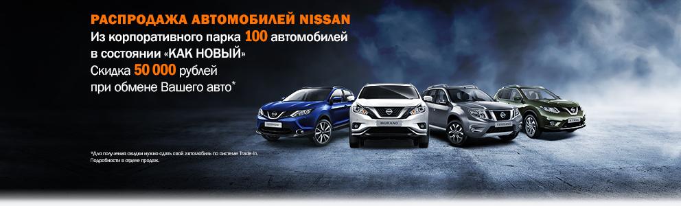 87261860304c Распродажа автомобилей Nissan из корпоративного парка   Major Expert ...